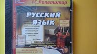 Отдается в дар Диск «Русский язык»